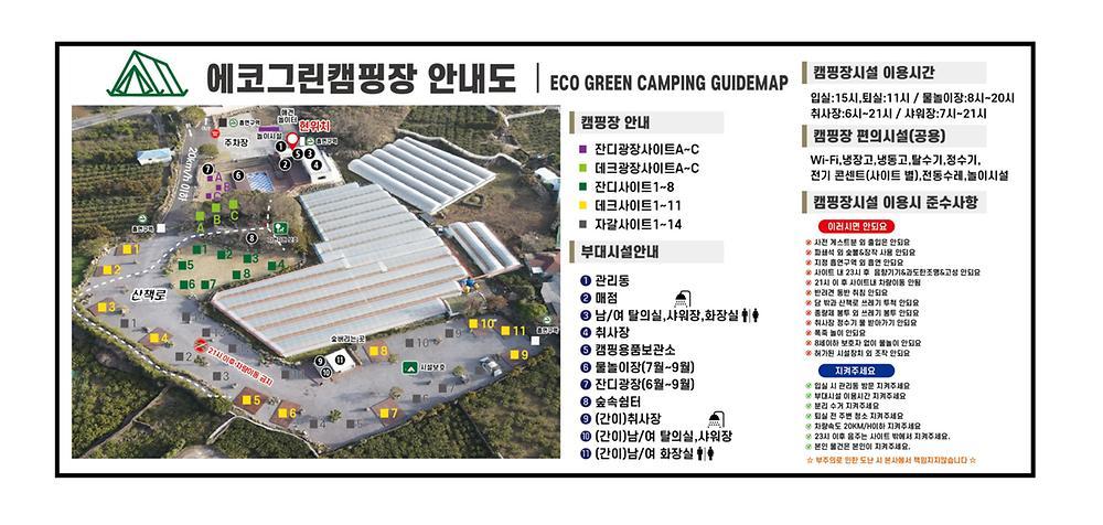 에코그린캠핑장