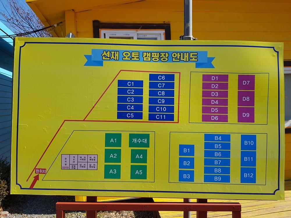 선재오토캠핑장